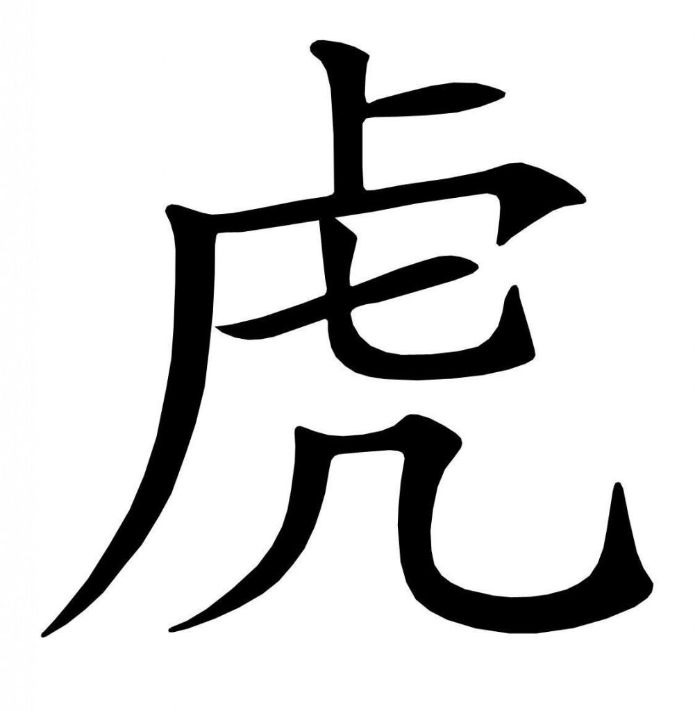 Similiar Chinese Symbol Tattoo Designs Keywords